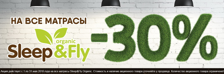 Акция Sleep and Fly Organic